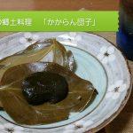 屋久島の郷土料理 薬草 よもぎをたっぷり使ってかからん団子~ばぁばのレシピ~