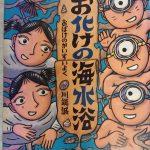 幼稚園の読み聞かせおススメの絵本。夏に読みたい絵本