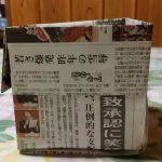 新聞紙でくずかご、深くて便利、色々使えます。
